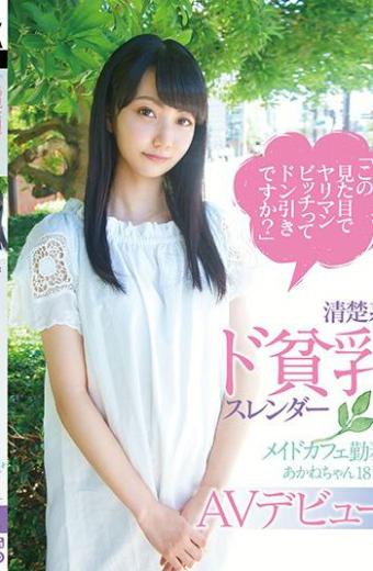 """""""Is This Darling Like Yariman Bitch In This Appearance""""Akane-chan 18 Years Old AV Debut As A Cheerleaded Poor-breasted Slender Maid Cafe Working"""