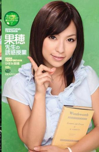 Kaho Kasumi Kaho Teaching Temptation Of Teacher