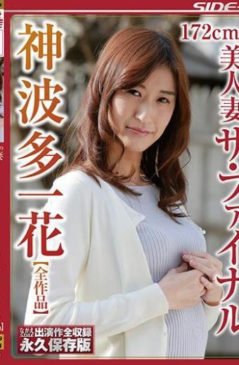 172 Cm Beauty Wife The Final Final Kannabe Kazuhana All Works