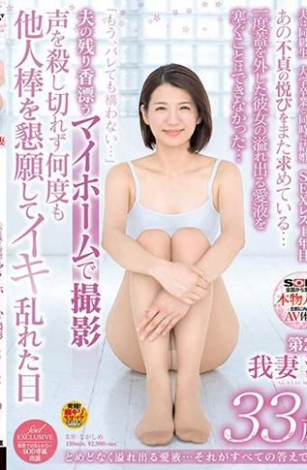 Love Juice Overflowing Endlessly … It's All The Answers. Megumi Mio 33 Years Old 2 The Husband's Residual Fragrance Drifted In My House I Could Not Kill Her Voice Repeatedly I Begged For Strangers Repeatedly