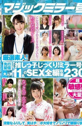 """Magic Mirror Number Carefully Selected Amateur!Advance Delivery """"Suspended Thoroughly!Mirror No. """"popular 11 Members Of SEX Full Length Recorded 230 Minutes!"""