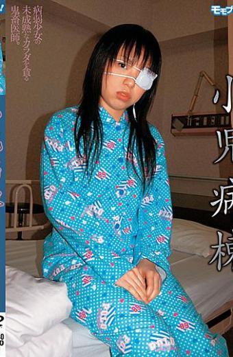 Pediatric Ward