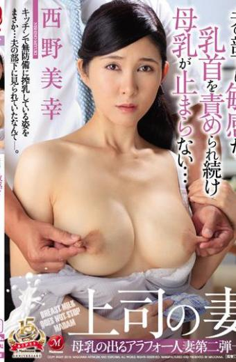 Alaphorn Married Woman Second Mother's Milk. My Husband's Men Continue Breaching Sensitive Sensitive Nipples … My Boss's Wife Nishino Miyuki