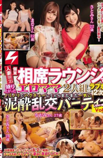 Married Women Only!2nd Party At Eroomama 2 People And Love Ho Who Was Excited In The Private Room Lounge!Once I Got Hugged At A Whirlpool I Got A Drunk Party Again At Once! ! Vol.2