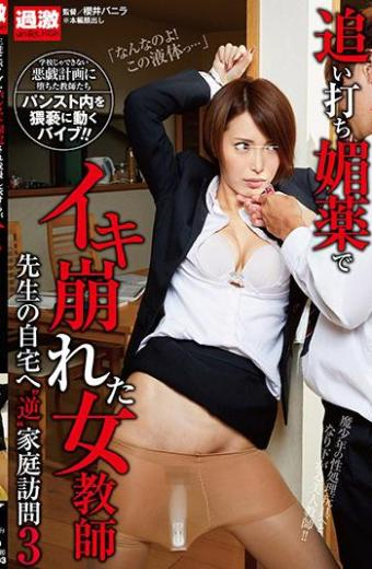 Student Keeps Vibrating Pantyhose But Continues To Endure But It Caught Up With An Aphrodisiac Female Teacher's Home To 'home' Visit 3