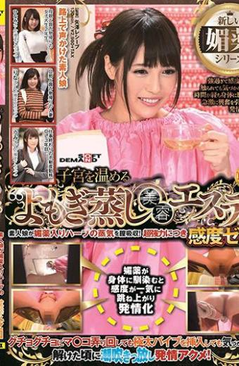Warm The Uterus 'Wormwood Steamed Beauty Esthetics' Amateur Daughter Vaginal Absorption Of Herbal Steam With Aphrodisiac!Even With The Ultra-strong Power Sensitivity Zero Guryeochoko Swaying Even Though It Inserts A Very Thick Vibe It Is Squirting And It Can Be Solved Without Noticing Even If It Is Sprung Up.