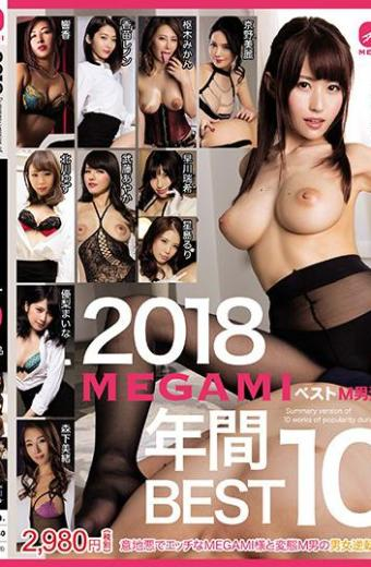 2018 MEGAMI Yearly BEST 10