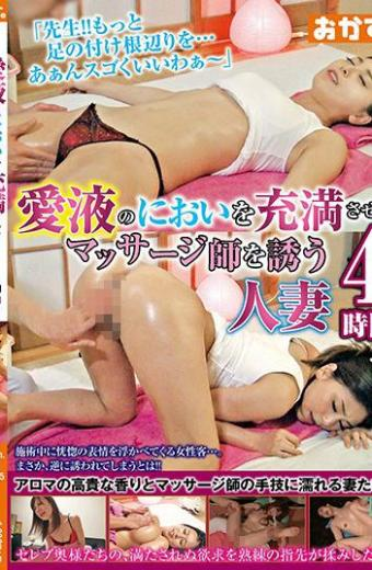 4 Hours Of Married Woman Who Fills The Smell Of Love Juice And Invites A Massager