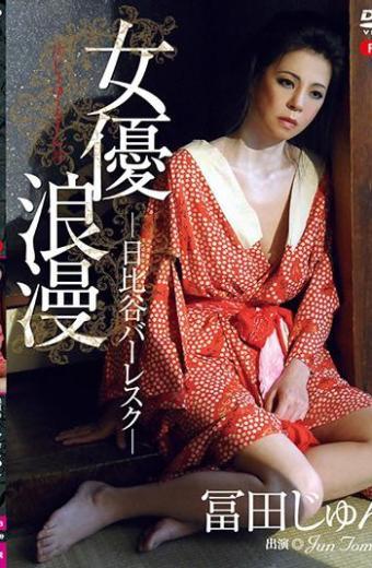 Actress Roman Hibiya Burlesque  Jun Tomita R-18