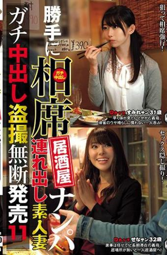 Arbitrarily Do Not Have A Counterpart Izakayan Nampa Amateur Wife Gachi Cum Shot Voyeur Free Unauthorized Release 11