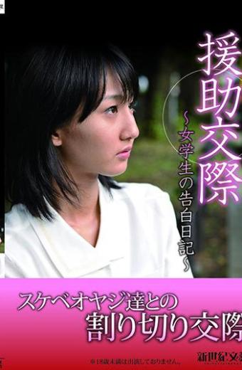 Assistance  Dating – Confession Diary Of Girls Students