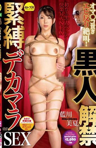 Black Liberty!Bondage Decamala SEX Aikawa Misaki
