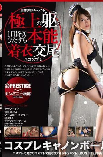 Cosplay Cannonball RUN.13 Big Breasts Slender  Poles Nastippers X Active Women's College Aoi Yamamoto