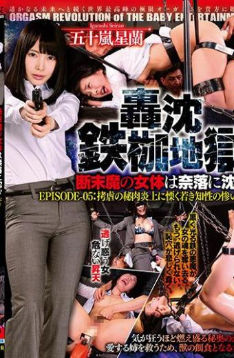 Fainting Female Body Sinks In The Abyss Sinking Criminal Hell EPISODE – 05 Secret Meat Of Torture Miserable Things Of Young Intellect Crying In Flames Igarashi Star