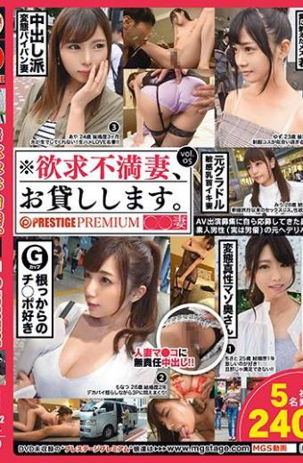 Frustration Wife I Will Lend You.vol.05