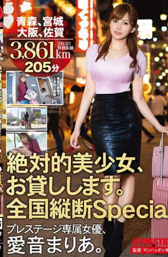 I Will Lend You An Absolute Beautiful Girl. Nationwide Longitudinal Special Aomori Miyagi Osaka Mari Ai Saga