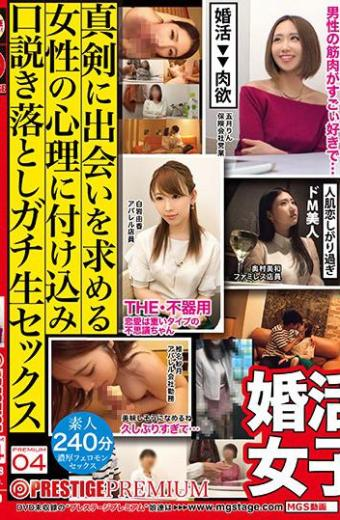 Married Girls X PRESTIGE PREMIUM 04 Amateur Girls' Individuality Sex Has Been Infested By Intruders actors Too! !