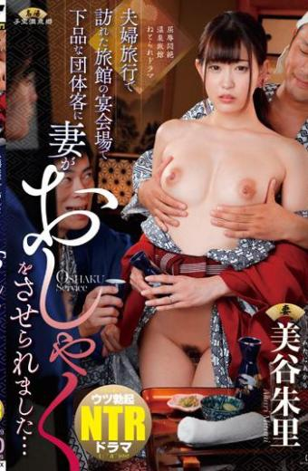 My Wife Was Choked By A Vulgar Group Guest At A Banquet Hall Of A Ryokan Visited By A Couple's Trip … Miya Uriya