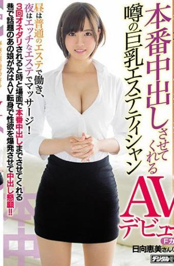 Rumor Busty Esthetician AV Debuts That Will Let Me Cum Shot During The Day And Night Shop Emi Hidaka San