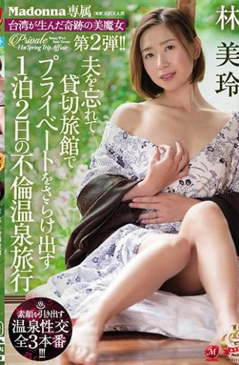 The Second Beauty Witch Of The Miracle That Madonna Exclusive Taiwan Got Born! ! Forgetting Her Husband Private Expose At Private Ryokan The 1-night 2-day Affair Hot Spring Tour Hayami Hayashi