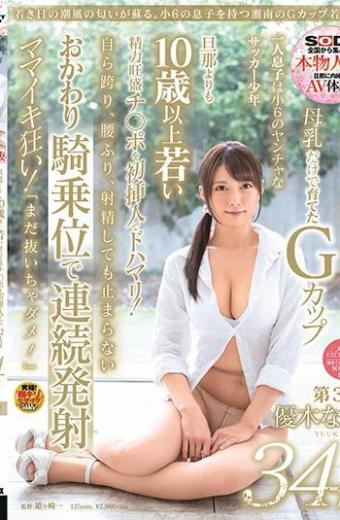 "The Smell Of The Sea Breeze On Young Days Revives.Shonan's G Cup Young Mum With A Small Six Son. Yuki Yoshi 34 Years Old Chapter 3 Dojo Is 10 Years Old And Younger Than Her Husband Enhancement Vigorously Mr. Oh!It Straddles Himself Waist Pretend Does Not Stop Even If It Ejaculates Steadily Launching At The Woman On Top Posture Mamiiki Crazy! ""Do Not Get Out Yet! """