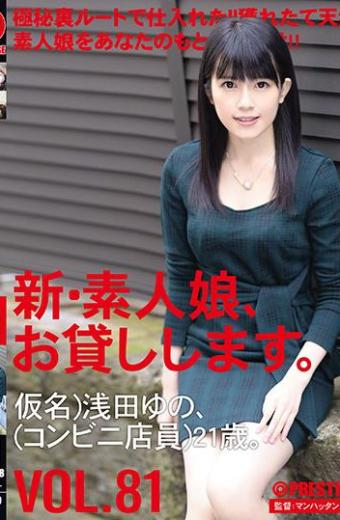 A New Amateur Girl I Will Lend You. 81 Kana Asada Yuno a Convenience Store Clerk Is 21 Years Old.
