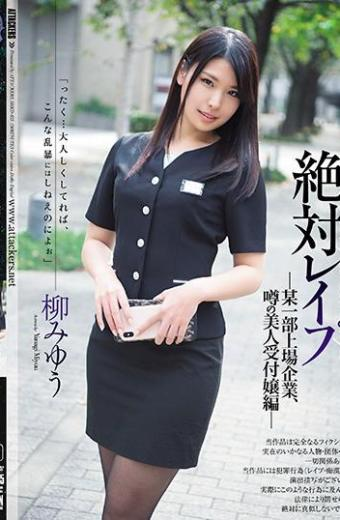 Absolutely Raped Certain Partly Listed Company Rumored Beauty Receptionist Ladies Edited Miyu Yanagi