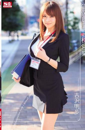 Akiho Yoshizawa Pillow Sales Of Life Insurance Lady