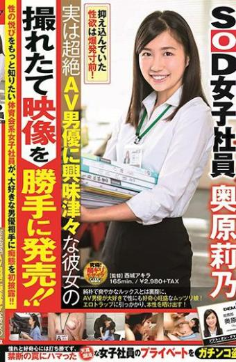 Embrace Is A Trademark And Smile No. 1 SOD Female Employee Joined The General Affairs Department 1st Year Rika Okuhara Actually I Am Interested In The Transcendent AV Actor And I Was Able To Take Pictures Of Her And Release The Picture Arbitrarily! ! Riku Okuhara