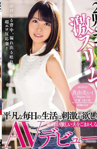 Extra Slim Though It Is Mother Of Two Children!AV Debut While Cheating A Husband With Severe Bonds That Want Stimulation For Mediocre Everyday Life! ! Mayumi Rei