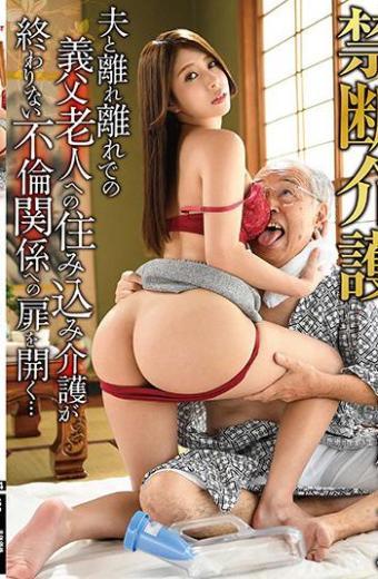 Forbidden Care Nurse Kudo Manami