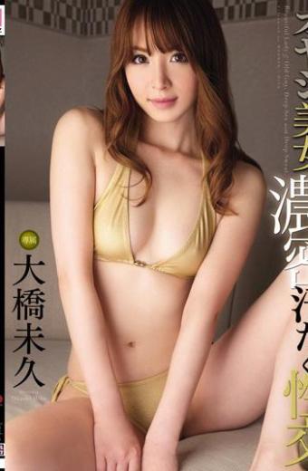 Hisashi Ohashi Not Dense Sweaty Fuck Old Man And The Beauty