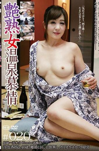 Hot Wise Spa Adoration # 020