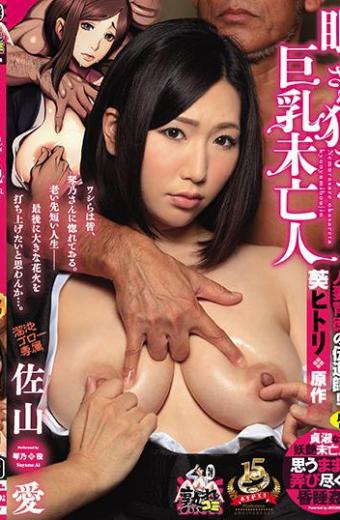 Madonna For The First Time! !A Missionary Of Married Woman Suffering! ! Aoi Hitori Original The Busty Widow Who Was Fucked And Was Fucked Sayama Ai