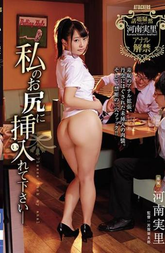 Please Insert It In My Ass – Megumi Henan