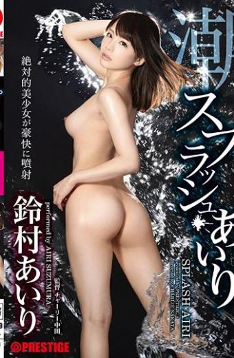 Splash Aid Absolutely Beautiful Girls Blazingly Injected Aizuru Suzumura
