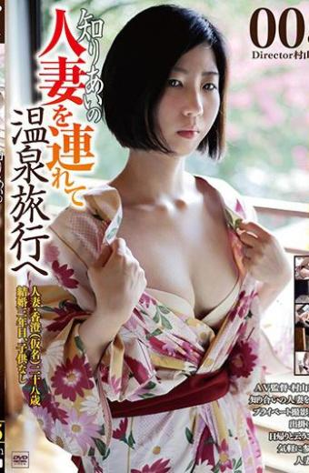 Take A Acquaintance's Married Woman To A Hot Spring Trip 005