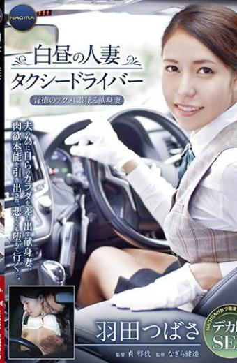 Taxi Driver Of Daytime Married Couple – Devotion Worried About Acme Of The Virtue Wife Tsubasa Haneda
