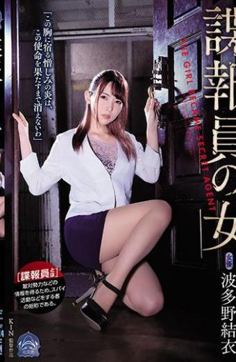 The Woman Of An Intelligence Worker Yui Hatano