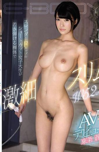 Very Thin Slim W 52 Cm! !Slender F Cup Short Cut Female College Student Can Play Young Nude AV Debut Tojo Ao