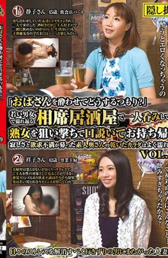 """What Are You Planning To Do With Your Lady Getting Drunk""Take Away And Take Away A Mature Woman Who Is Drinking Alone In A Tavern That Overflows With Young Men And Women.Loneliness And Frustration Solicited Amateur's Dry Body's Body Got Wet Often! !VOL.29"
