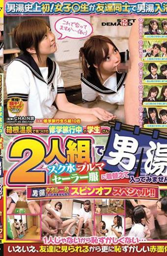 Why Do Not You Change Yourself To A School-water Bullmark Sailor Suit With Two Students On A School Trip You Found On Hakone Onsen Why Do Not You Take A Towel And Men's Hot WaterSpin Off Special! !