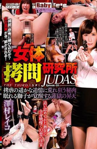Women's Torture Institute THE THIRD JUDAS Episode-20 Ridiculous Ridiculous In Remembrance Of Torture Secret Meat Sleeping Lion Awakens Ridicule Ascension Sawamura Reiko