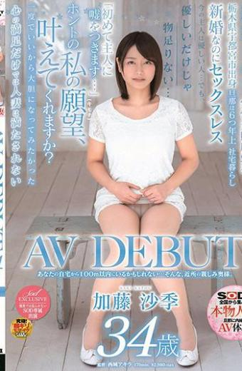 You Might Be Within 100 Meters Of Your Home … Such A Neighborhood Friendliness Maiden. Shima Kato 34 Years Old AV DEBUT