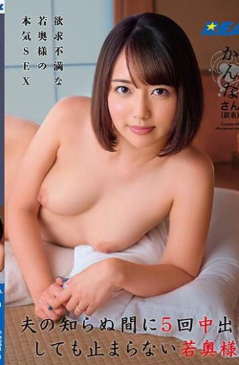 Young Wife Mr. Kanna Kana Misaki Kan That Does Not Stop Even If She Sits Inside Five Times While Her Husband Does Not Know