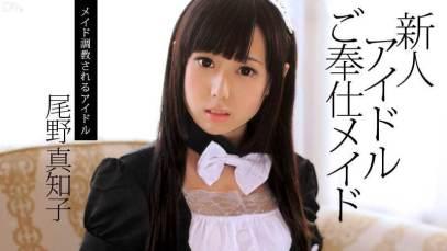 No.293 jav uncensored Machiko Ono เจ้านายตัวดี ขอเย็ดหีสีชมพู Carib-082713-417