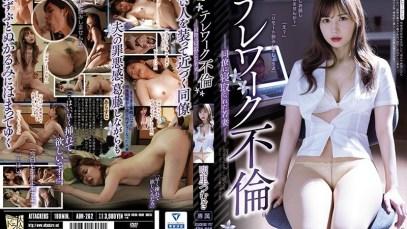 No.350 pornjav ADN-262 คุยงานผ่านกล้อง จ้องเย็ดสาว Tsumugi Akari