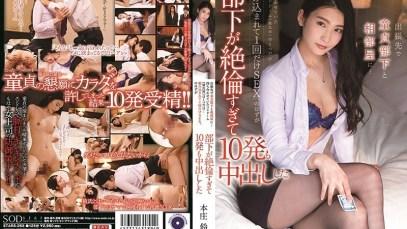 No.430 jav hot STARS-265 ถุงยางหมด เย็ดสดบอสสาว Suzu Honjo