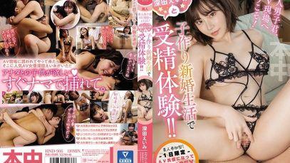 No.534 Eimi Fukada HND-906 เย็ดแตกคาหี เอวีสาวสวย Eimi Fukada
