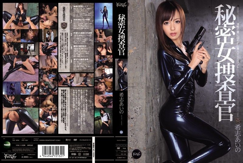 No.571 pornJav IPZ-104 สายลับสาว คาวน้ำกาม Aino Kishi